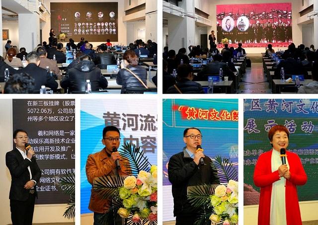 黄河文化数字化展示推介活动在甘肃兰州举办