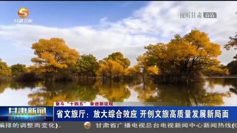 【短视频】甘肃省文旅厅:放大综合效应 开创文旅高质量发展新局面