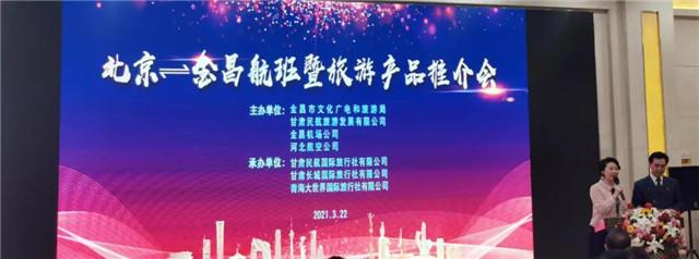 """""""北京——金昌航班暨旅游产品推介会""""在金昌举行"""