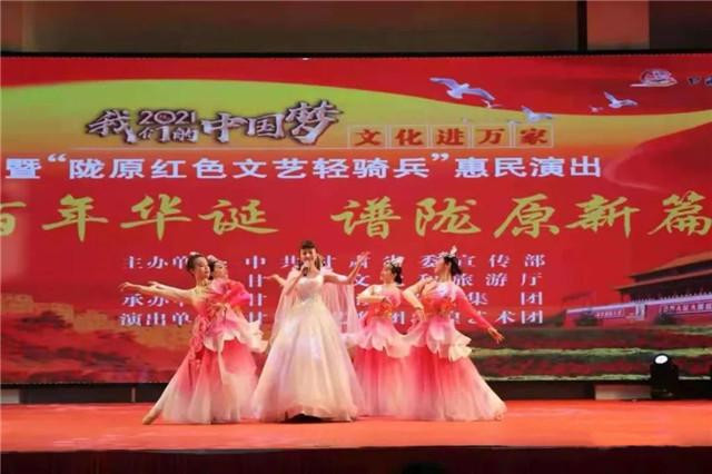 临夏州委宣传部邀请敦煌艺术团深入东乡县开展文化惠民演出活动