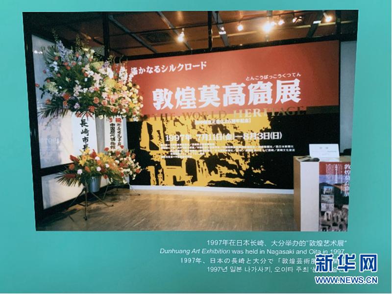 敦煌展览背后的东亚情缘