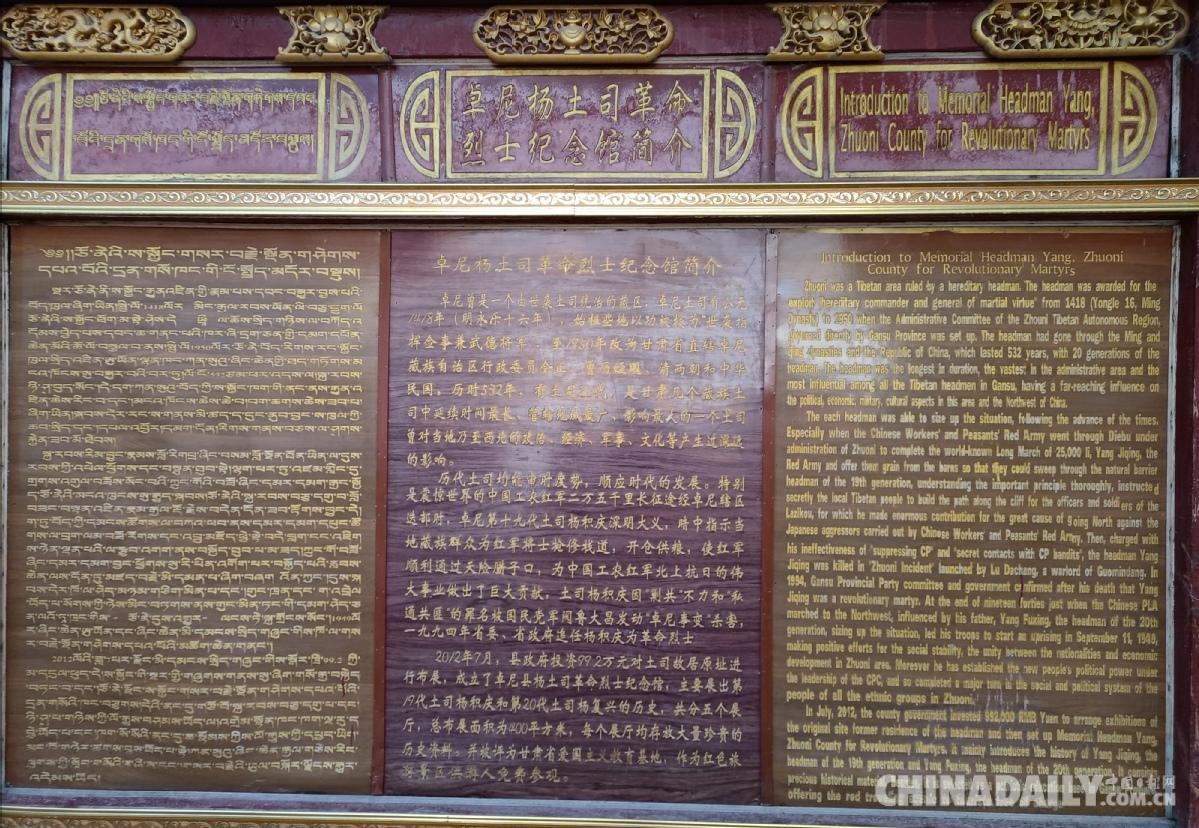 甘肃甘南:红色旅游催熟农(藏)家乐
