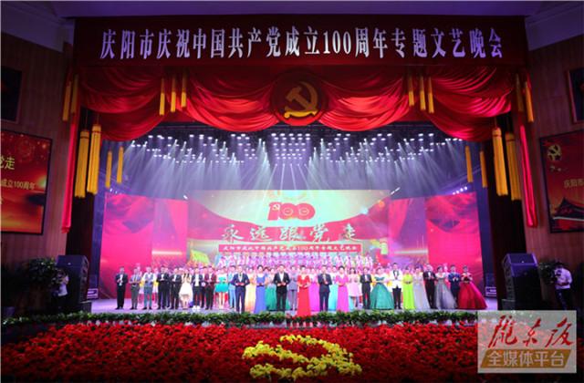 """""""永远跟党走""""庆阳市举办庆祝中国共产党成立100周年专题文艺晚会"""