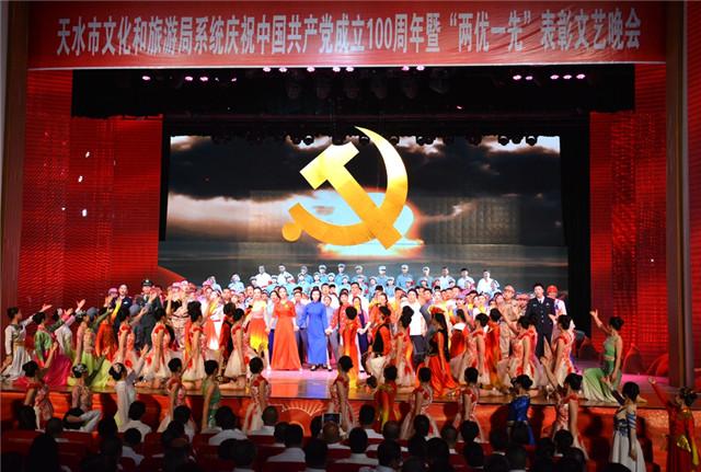 """天水市文化和旅游局系统庆祝中国共产党成立100周年暨""""两优一先""""表彰文艺晚会圆满举行"""