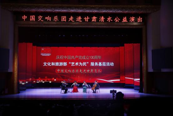 """中国交响乐团走进清水开展""""艺术为民""""服务基层公益演出活动"""
