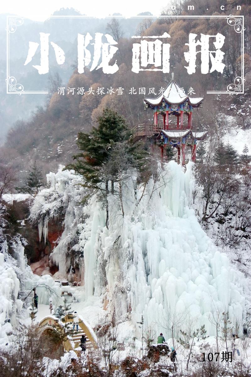 【小陇画报·107期】渭河源头探奇景 粉妆玉砌若仙境