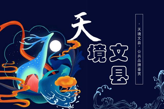 """陇南:文县区域公共品牌——""""天境文县"""" 发布"""