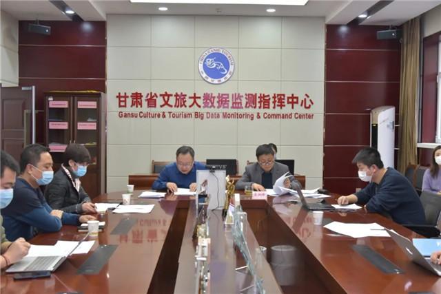 甘肃省文旅厅组织召开全省旅游产业运行监测平台建设和数据共享工作推进会议