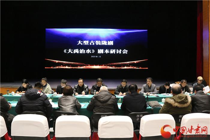 """甘肃深入挖掘黄河文化 专家学者为陇剧《大禹治水》剧本""""把脉"""""""