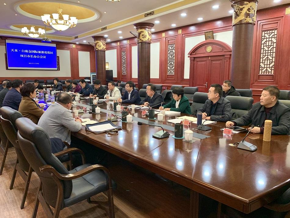 天水市政府召开天水·白鹿仓国际旅游度假区项目推进会