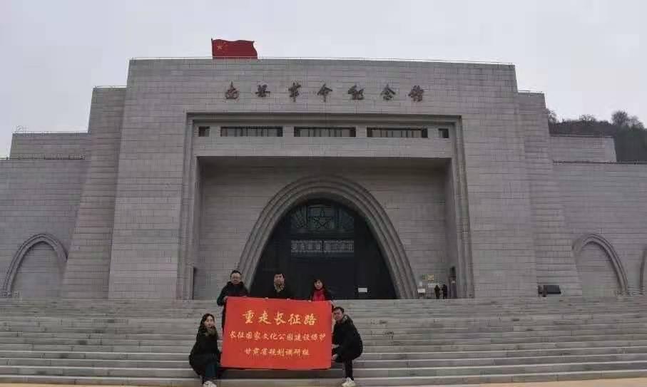 长征国家文化公园建设保护甘肃省规划调研组赴华池南梁考察调研