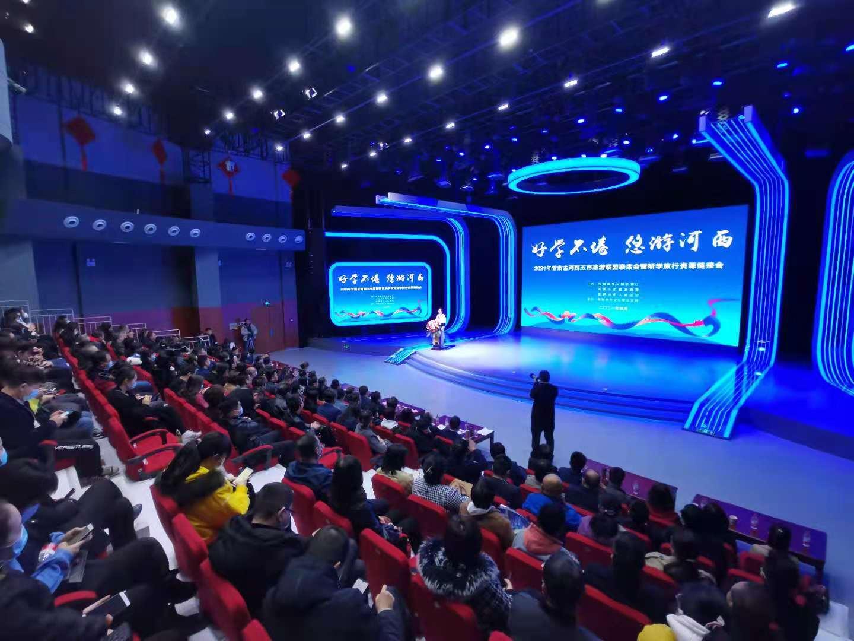 好学不倦·悠游河西 ——2021年甘肃省河西五市旅游联盟联席会暨研学旅行资源链接会成功举办