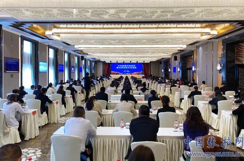 全省旅游星级饭店服务质量提升培训班在张掖市开班