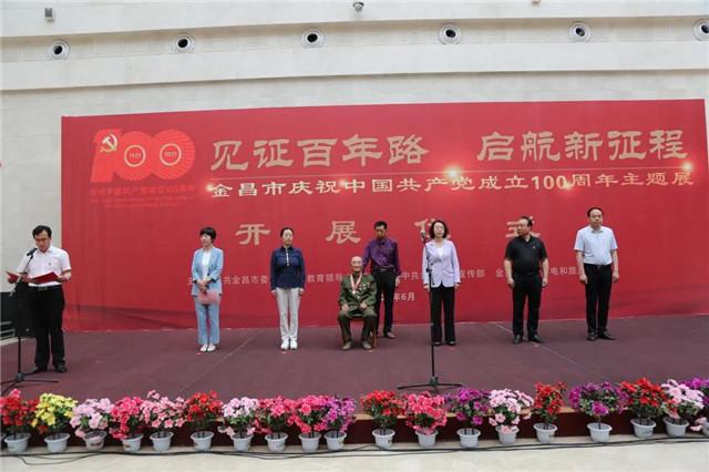 《见证百年路 启航新征程——金昌市庆祝中国共产党成立100周年主题展》在市博物馆开展