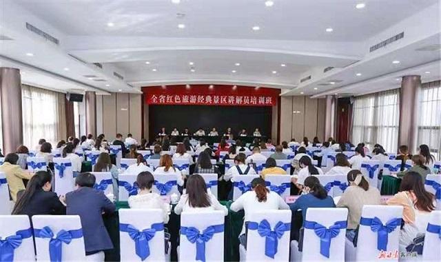 全省红色旅游经典景区讲解员培训班在会宁开班