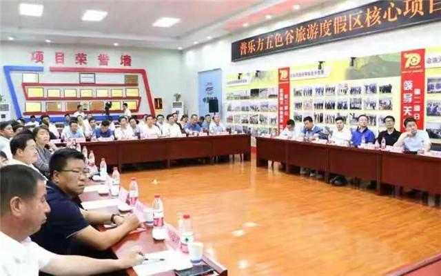 临夏州普乐方五色谷旅游度假区核心项目方案汇报会召开