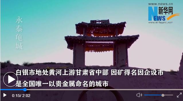 """【一会一节】多彩""""铜城""""的华丽蝶变"""